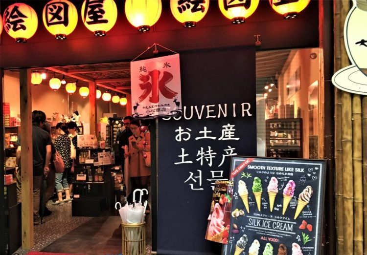 Murasaki Imo is 1 of the best Japanese Soft Cream