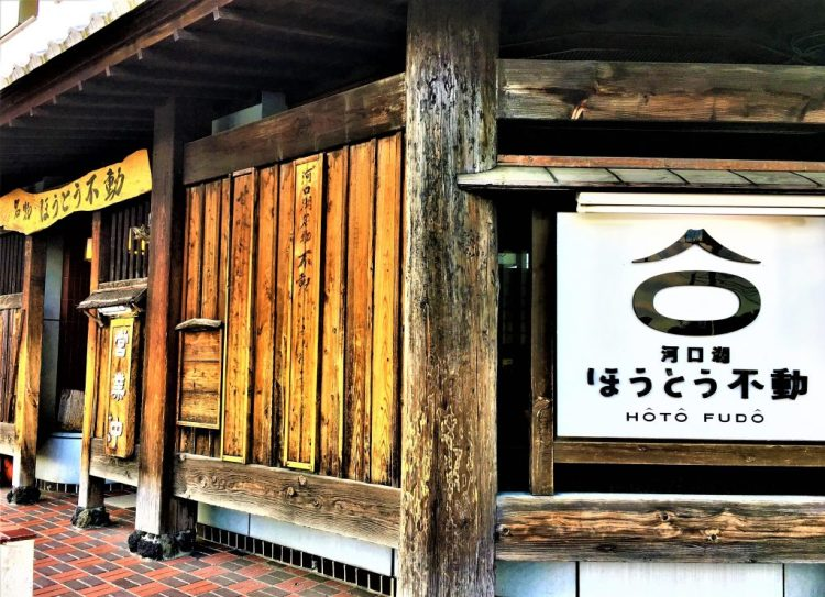 A Day trip from Tokyo: Lake Kawaguchi area eateries. Hoto Fudo serves authentic Japanese dishes famous for a local Yamanashi speciality