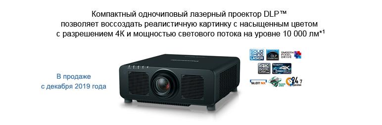 Лазерный проектор Panasonic PT-RCQ10