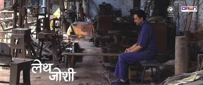 Lathe-Joshi-Marathi-Movie