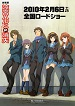Cover of The Disappearance of Haruhi Suzumiya