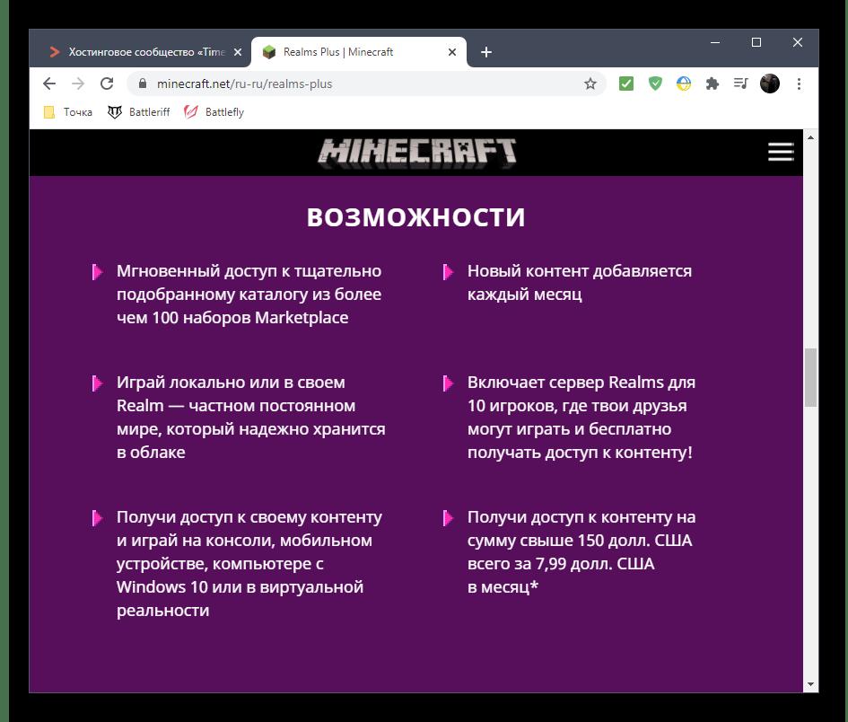 Просмотр условий подписки на официальном сайте для игры с друзьями в Minecraft