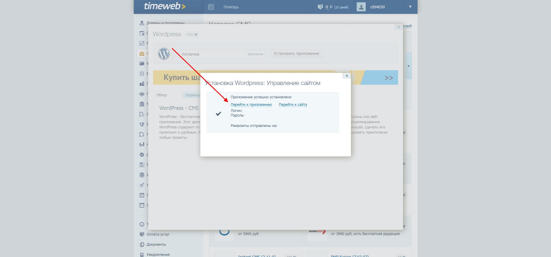 Cara membuka pos admin WordPress setelah instalasi