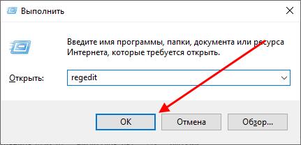 Windows 10-да тізілім редакторын қалай ашуға болады