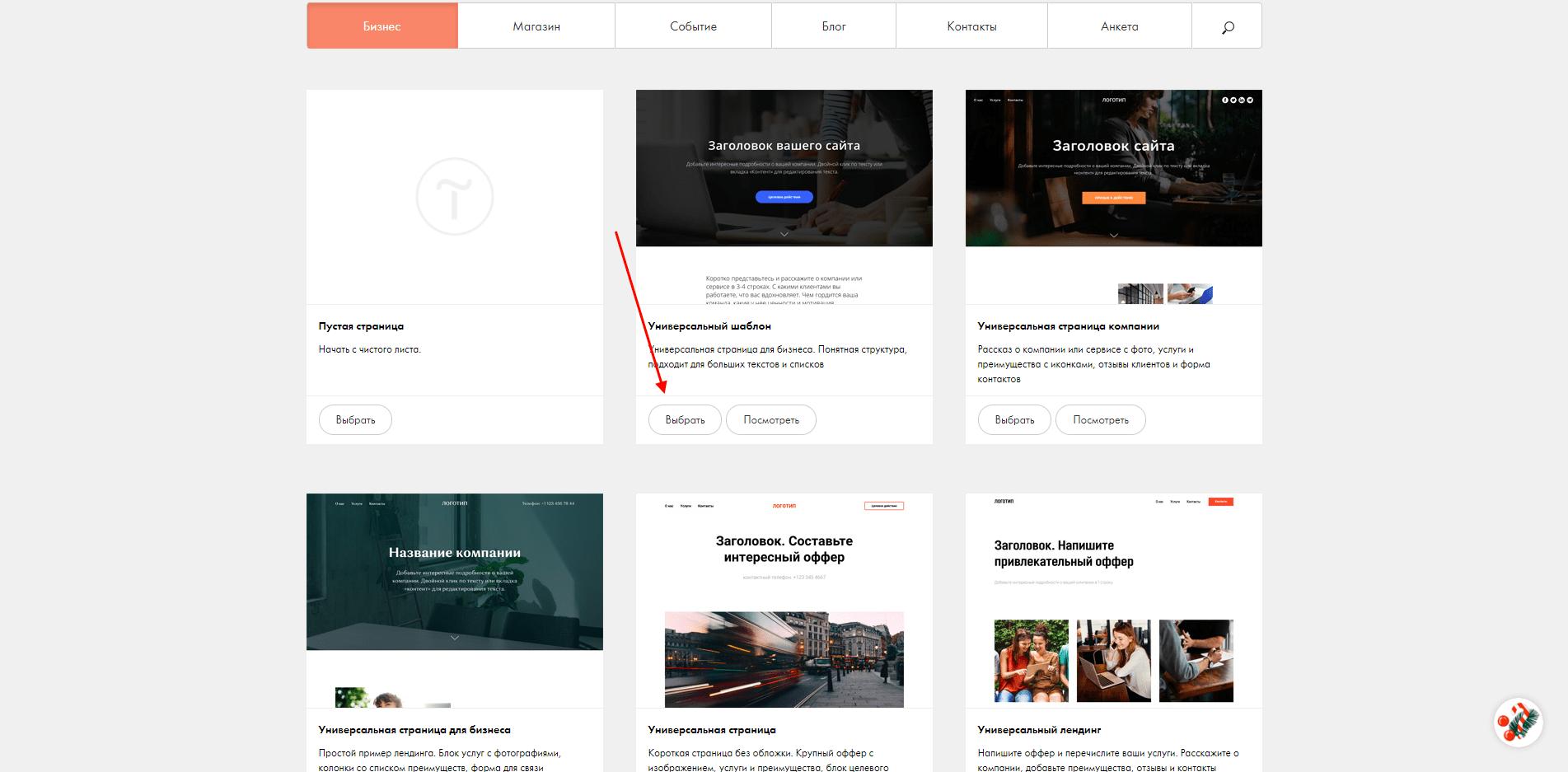 So erstellen Sie Ihre Site auf Tilde