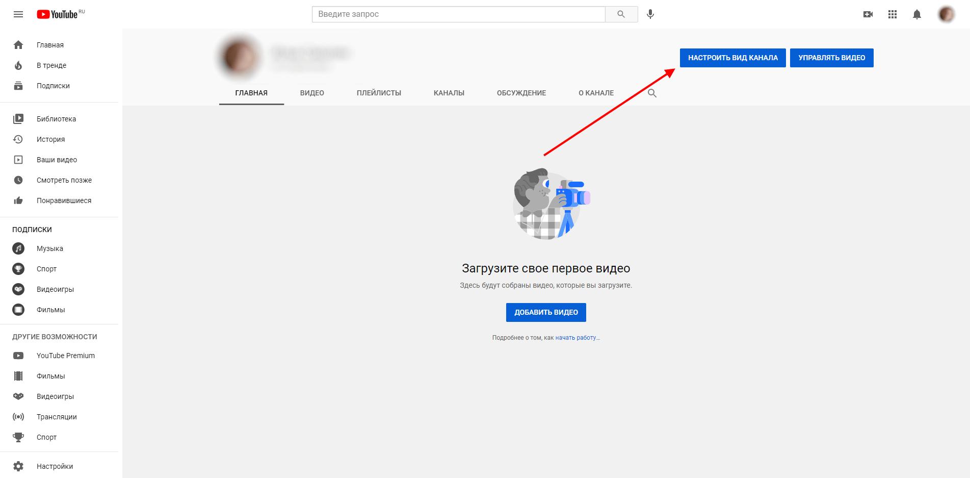 YouTube'da başlık nasıl değiştirilir