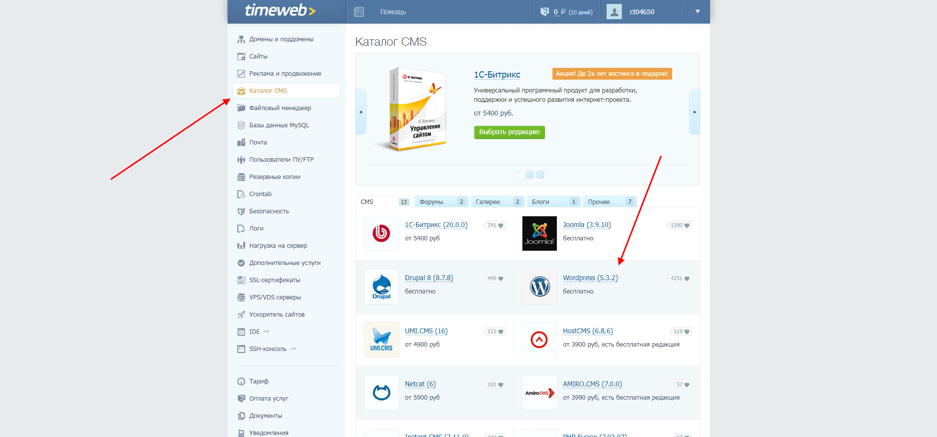 Как на Timeweb установить WordPress