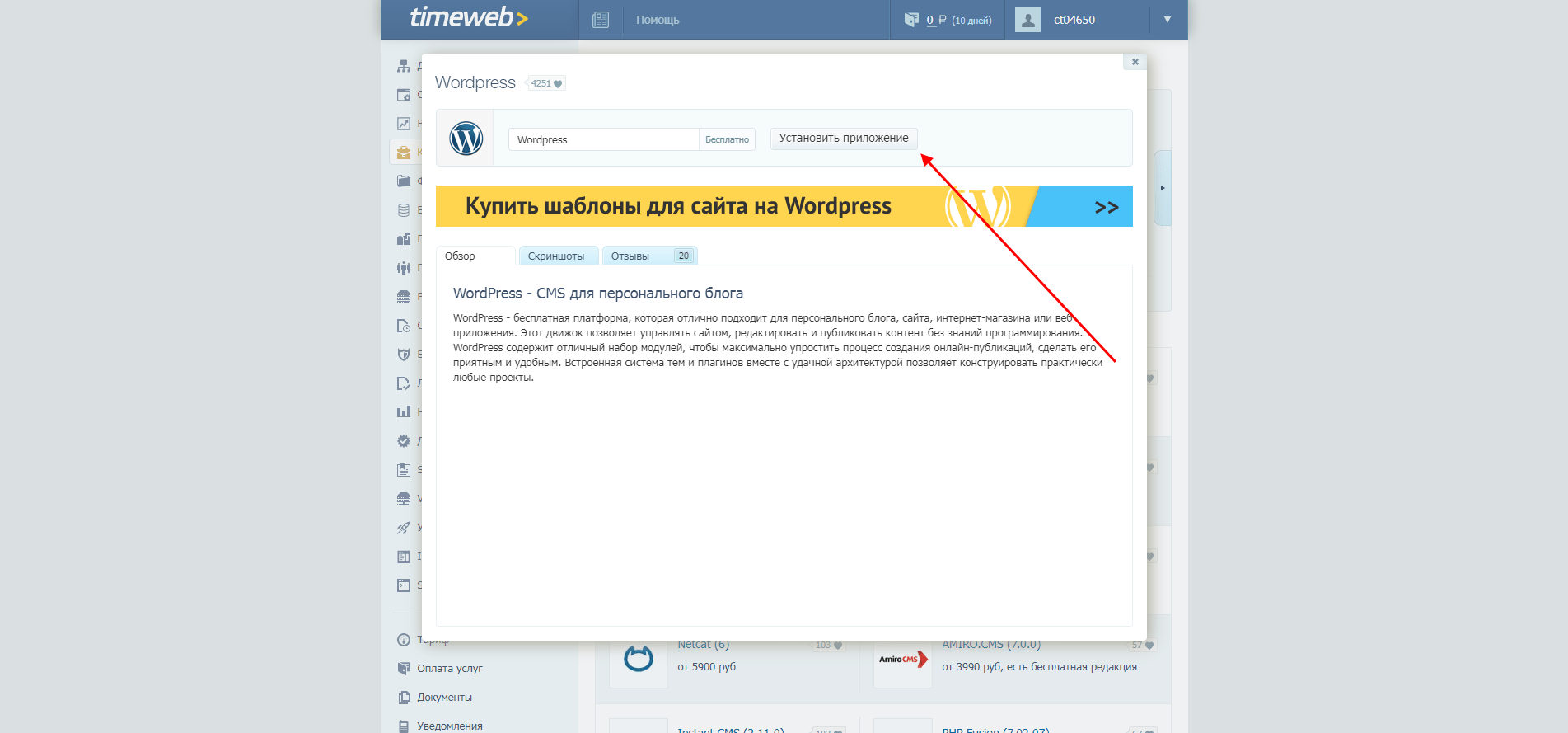 Как поставить на Timeweb WordPress