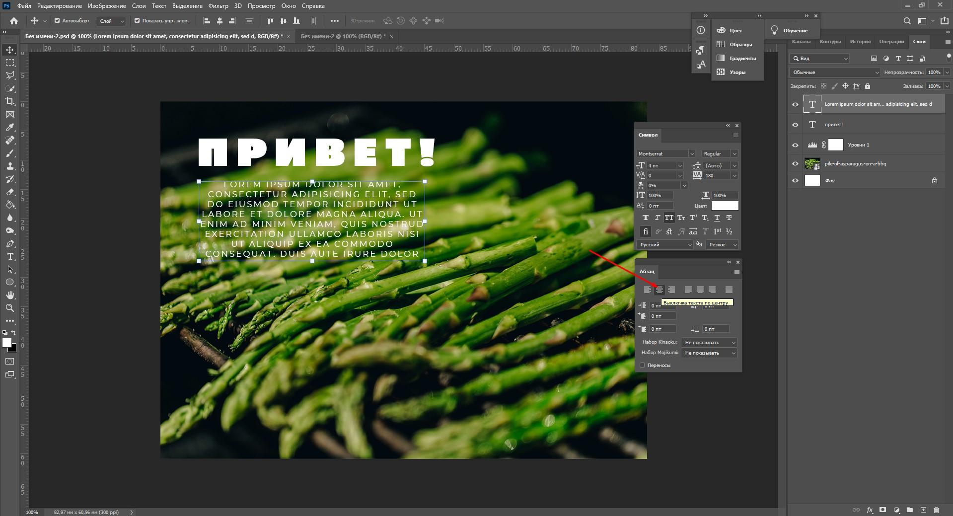 Nivellering af tekst i Photoshop