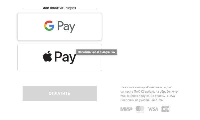 Apple Pay арқылы төлем терезесі