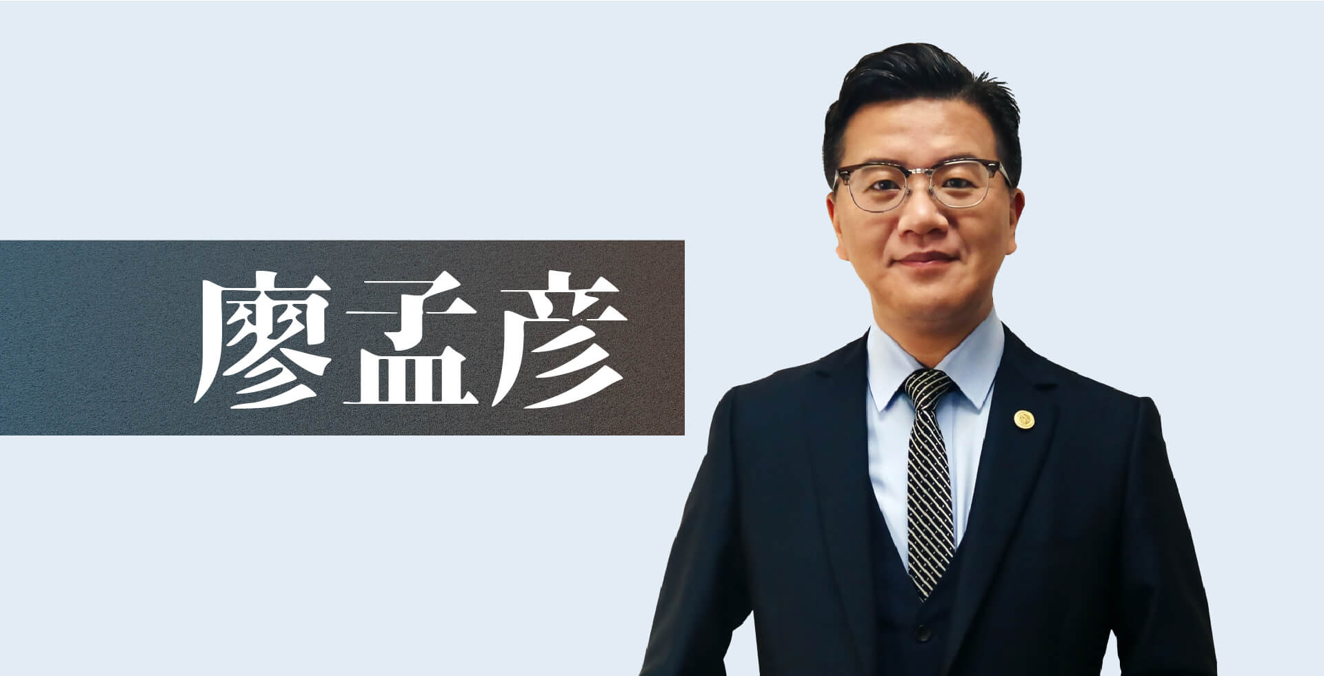 Read more about the article 品牌名師-廖孟彥