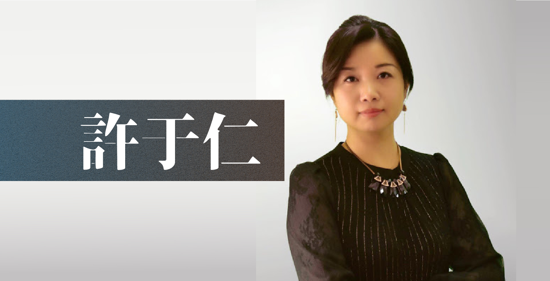 Read more about the article 【許于仁】