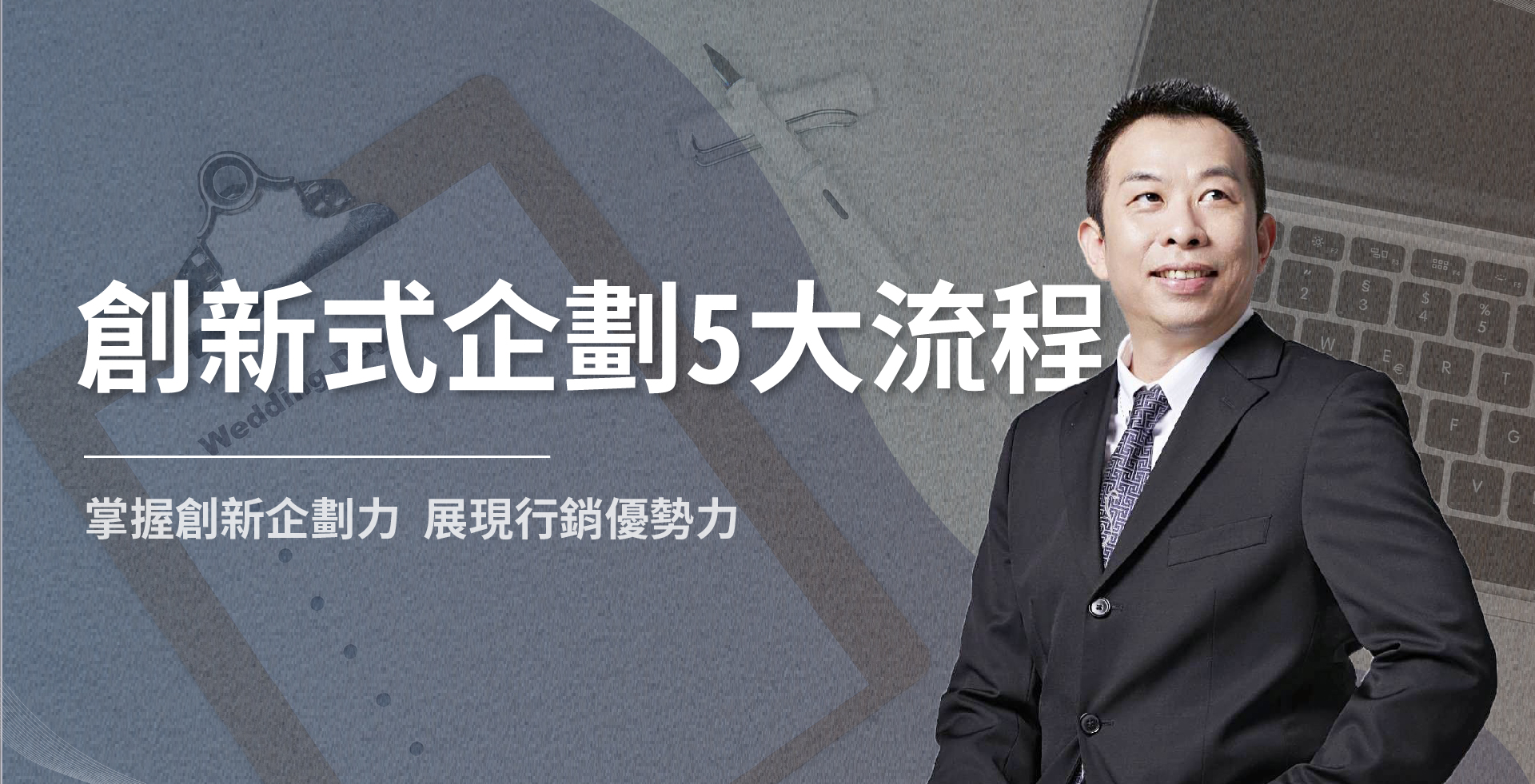 Read more about the article 創新式企劃5大流程