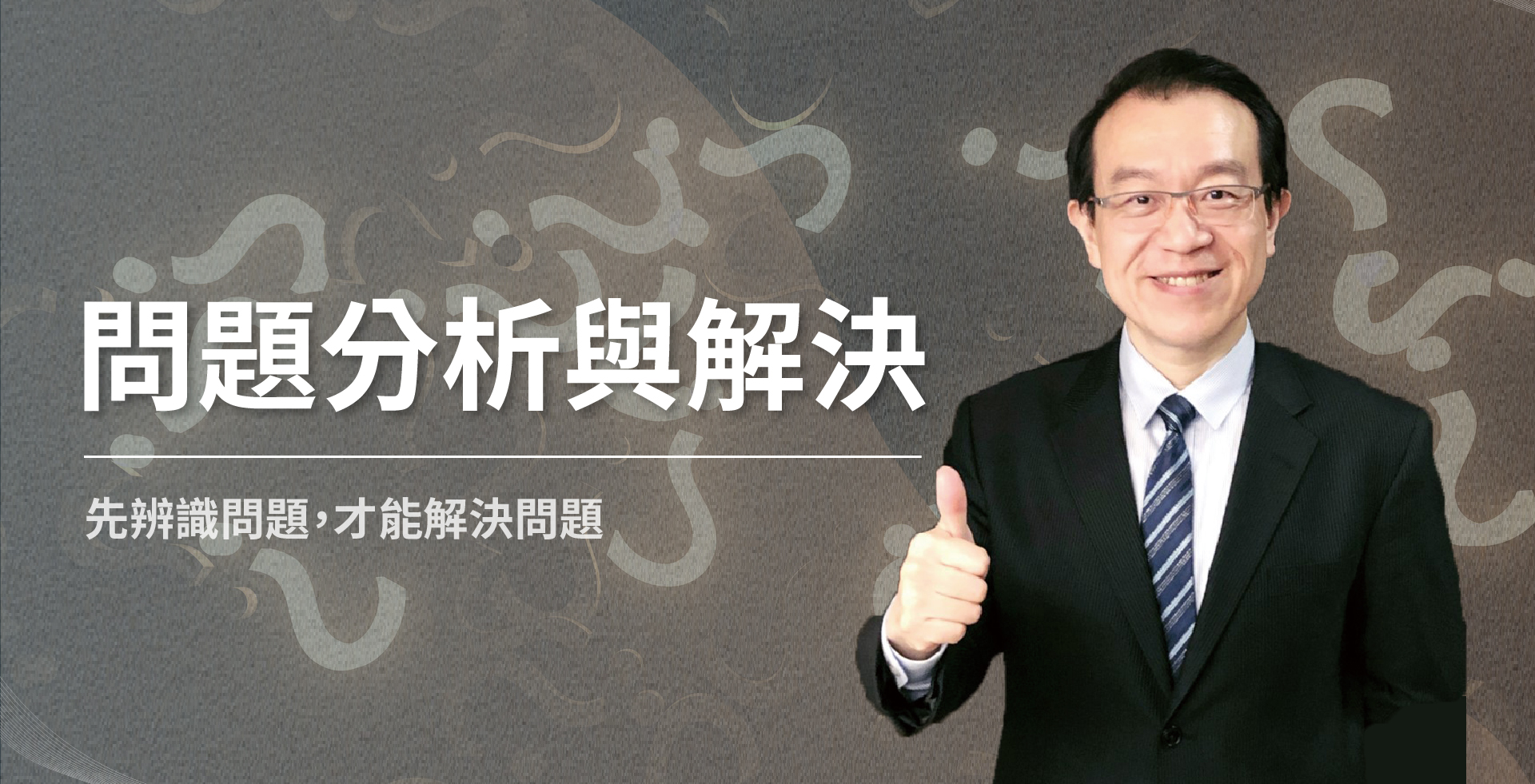 Read more about the article 問題分析與解決
