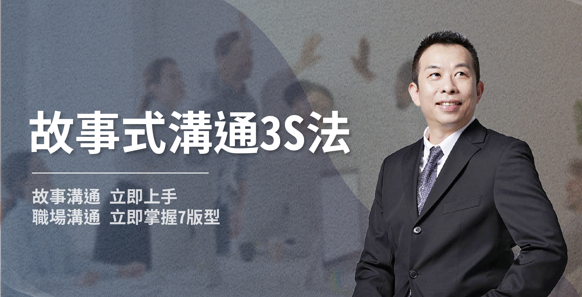 Read more about the article 故事式溝通3S法則