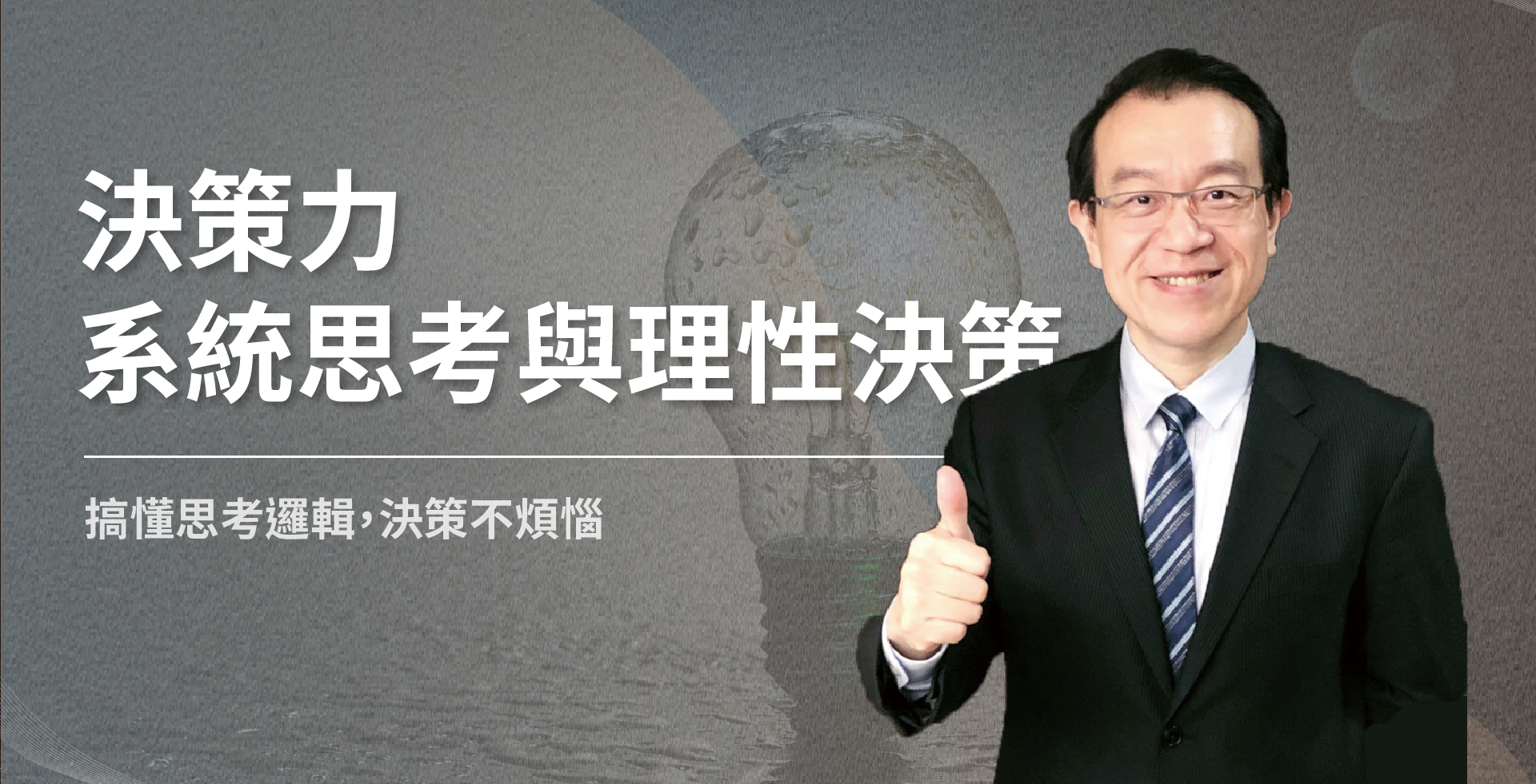 Read more about the article 決策力:系統思考與理性決策