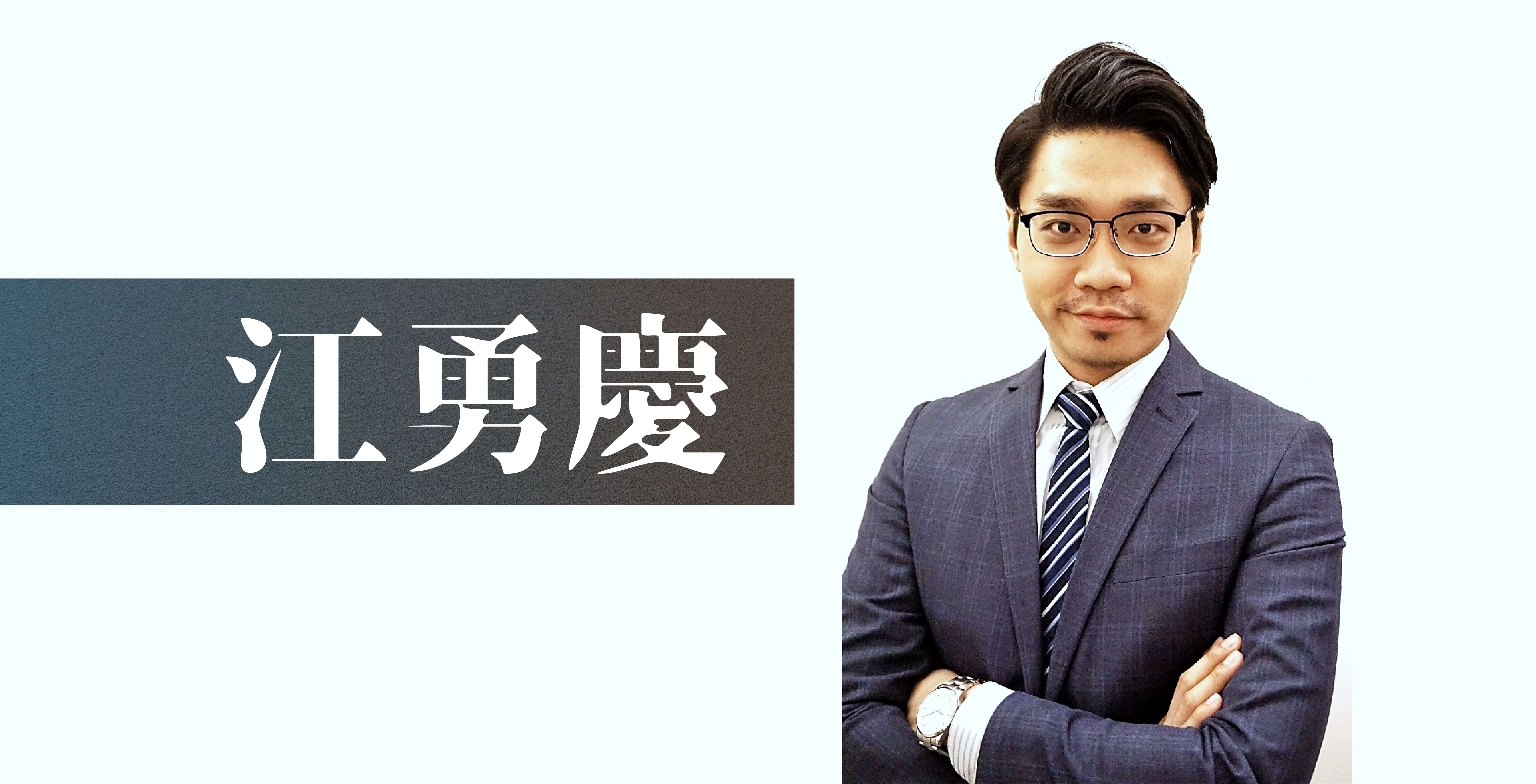 Read more about the article 【江勇慶】