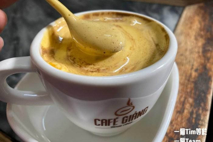 越南.河內|喝的提拉米蘇 蛋咖啡創始店Cafe Giang