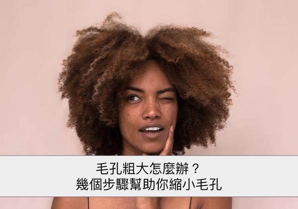 毛孔粗大怎麼辦?