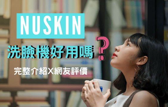 nuskin洗臉機到底好用嗎?Lumispa詳細介紹與完整評價