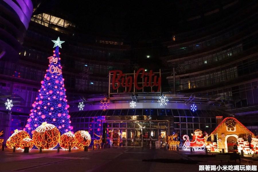 2020新竹聖誕樹特輯 巨城聖誕樹11月14日點燈。其他尚沒發佈東門城圓環.6+Plaza.新竹大遠百.周邊美食懶人包–踢小米生活