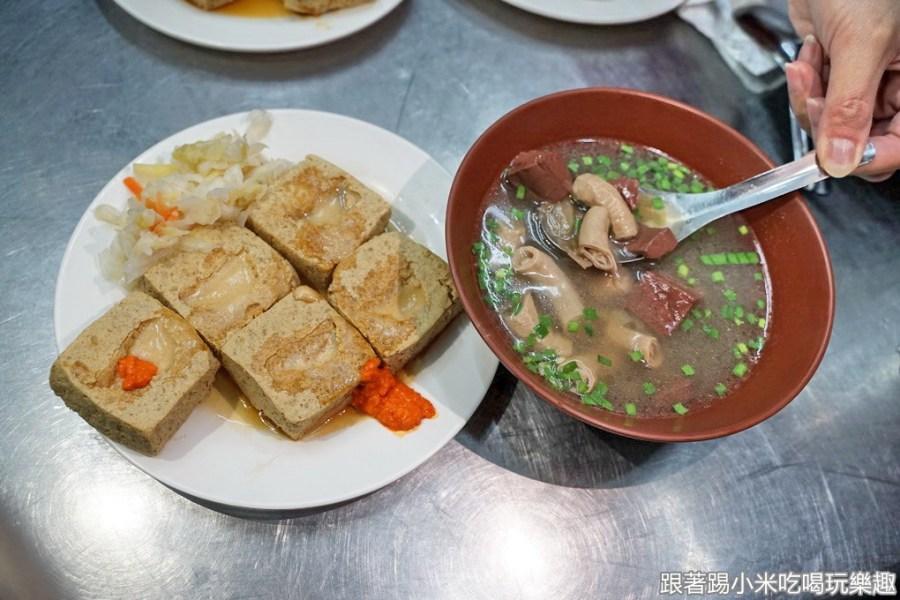 新竹美食.金佳脆皮臭豆腐 臭味相投的臭豆腐+水果泡菜+小腸豬血湯是絕配(營業時間地址電話菜單)