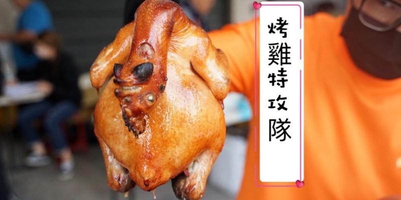 新竹烤雞特攻隊訂購名單查詢