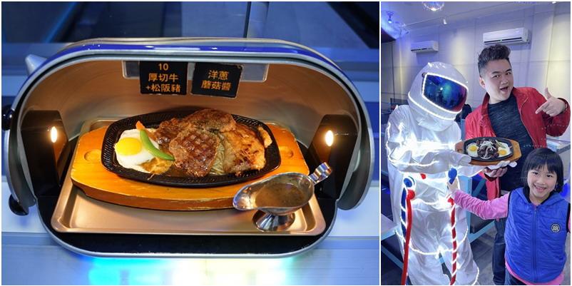 新竹竹北美食 王牪牛排美食餐飲館竹北店。到銀河太空吃牛排。親子超科技感太空船送餐。平價牛排、老饕牛排一次吃足。(迴轉牛排菜單營業時間電話地址)