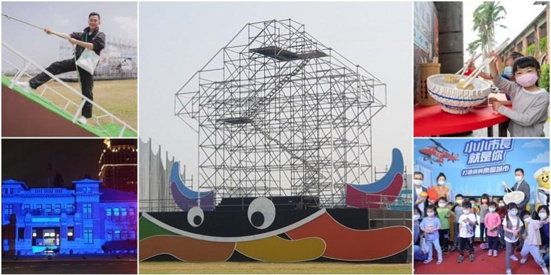 2021新竹市兒童節風的運動場強勢回歸到左岸運動公園。樂高城市.魔燈大州廳。搶先看不斷報導 (頭前溪地圖.地址時間資訊懶人包)