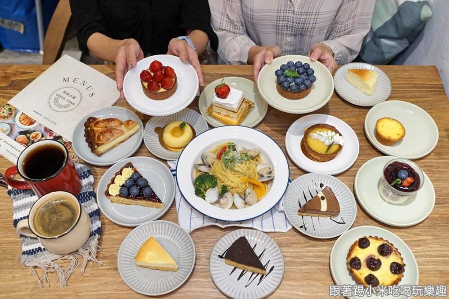 新竹下午茶甜點吃到飽 只要369元數十款甜點任選吃到飽,甜螞蟻部隊準備出動吧!(格林小鎮菜單營業時間地址)