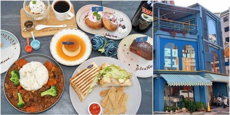 新竹早午餐 藍屋子咖啡店。不用搭飛機就可以在英倫風的藍色屋子享受美食甜點拍網美照(下午茶.菜單電話地址營業時間)