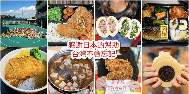 新竹9家店家感謝日本捐贈疫苗!只要是日本人親自到店就請吃美食懶人包