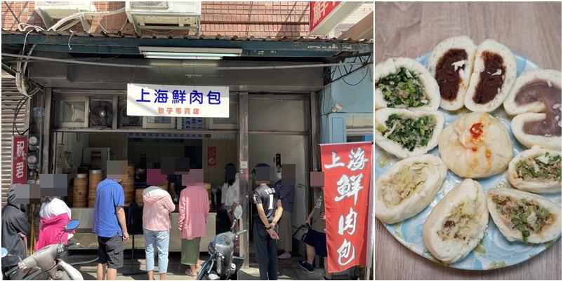 新竹美食 上海鮮肉包。人氣排隊美食。太晚來只剩包子皮可以吃了XD (菜單營業時間電話地址)