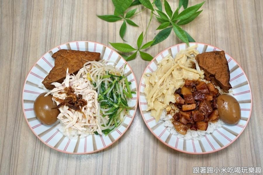 新竹愛心餐 大硯建築與禾日香古早味魯肉飯合作。天天100份愛心滷肉便當免費取用!