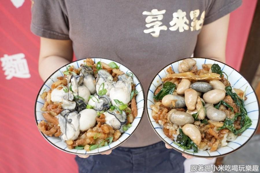 新竹雞佛料理正夯!三杯雞佛滷肉飯+肥美蚵滷飯每天限量補身體,快買給男友補!(享來點營業時間地址電話)