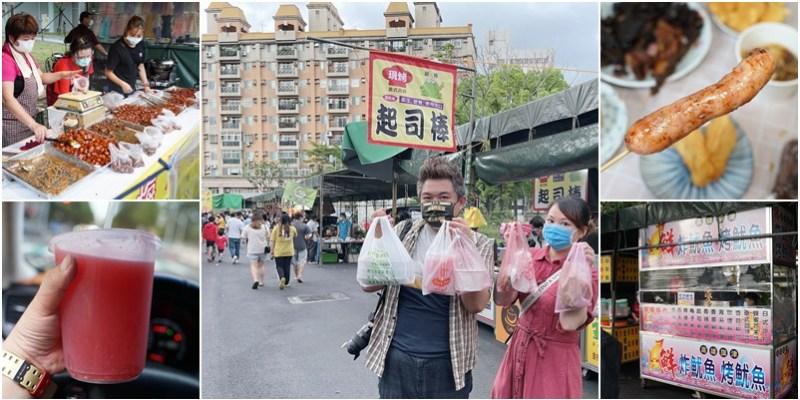 新竹假日花市市集正式解封回來了!回憶三個月嚐不到的台灣美味小吃~(有什麼攤販看本文就對了) 不斷更新報導!