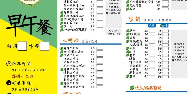新竹美食餐廳.三朵花早午晚餐手工餐坊(菜單價錢.地址電話營業時間)