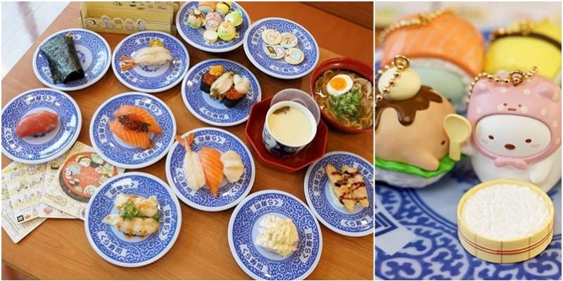 竹北美食|吃藏壽司一起來抽最萌壽司
