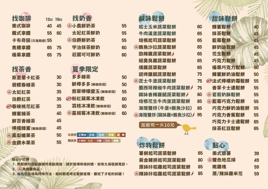 新竹美食餐廳.小木屋鬆餅-竹東長春店|下午茶|外送|外送平台(菜單價錢.地址電話營業時間)