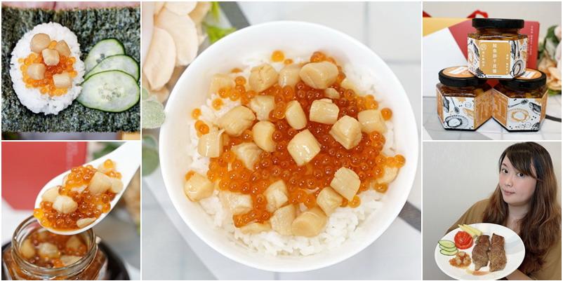 中秋節禮盒推薦2021購買『會跳舞的鮭魚卵干貝醬』送給最重要的人就對了!深紅汕頭鍋物微超市最夯商品!