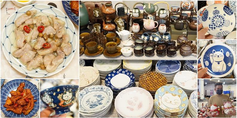 竹北日本瓷器特賣會。在家美美的擺盤料理很有面子!高級瓷器3個100元起!知名品牌有田燒碗盤50元起。各式餐具大甩賣(營業時間地址)