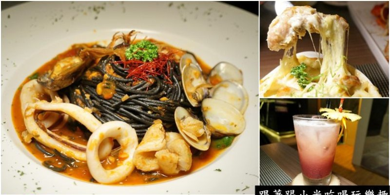 新竹美食 老地方義式餐廳推薦-有氣氛及宵夜時間也有營業的老地方(邀約/大遠百/石坊街/甜點咖啡/餐酒館)--踢小米食記