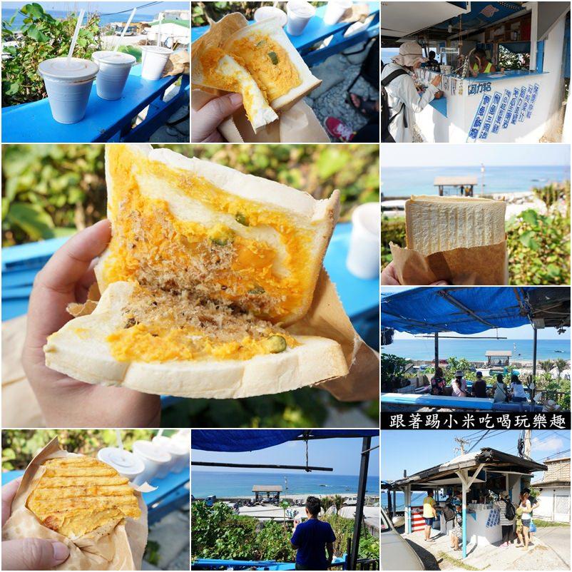 台東縣蘭嶼美食早餐推薦|阿力給早餐-當地特式口味三明治早起的鳥兒才吃得到~(飛魚三明治/飛魚飯糰/紅頭部落)–踢小米食記