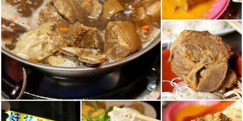 【新竹火鍋美食】好記羊肉爐吃到飽(薑母鴨/燒酒雞/武陵路/餐廳)-冬天就該來進補的啦--踢小米食記