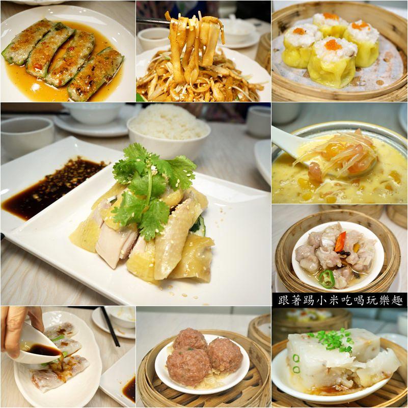 澳門美食 良品美食餐廳-不用到大飯店也可以吃到 CP值高精緻港式點心飲茶–踢小米食記
