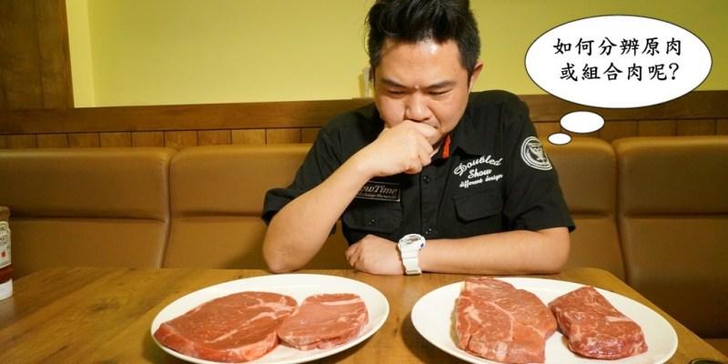 牛排組合肉?原肉?如何分辨?小米深入研究來報告(重組肉/夜市/黏著劑/餐廳/牛油/美食知識分享/食安問題)--踢小米廚房