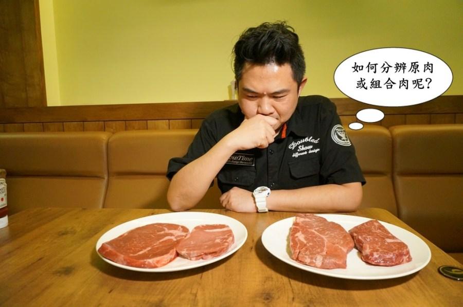 牛排組合肉?原肉?如何分辨?小米深入研究來報告(重組肉/夜市/黏著劑/餐廳/牛油/美食知識分享/食安問題)–踢小米廚房