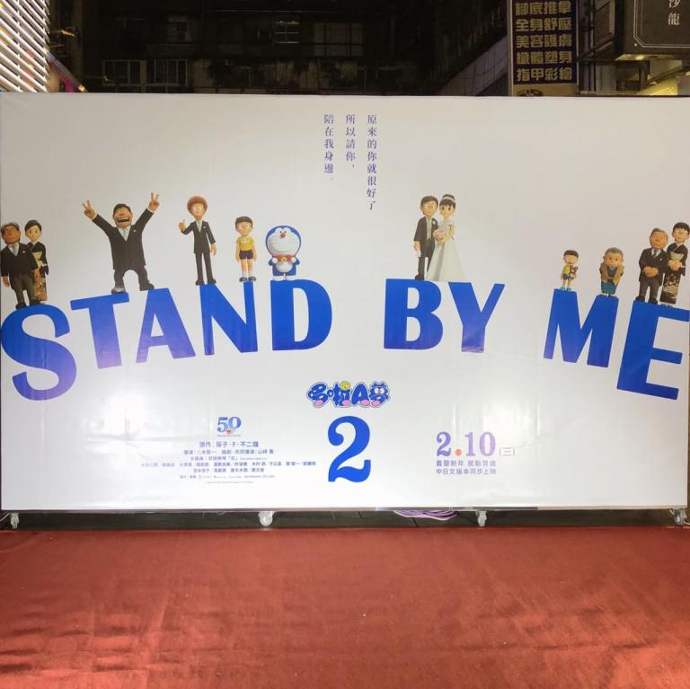 STAND BY ME 哆啦A夢2