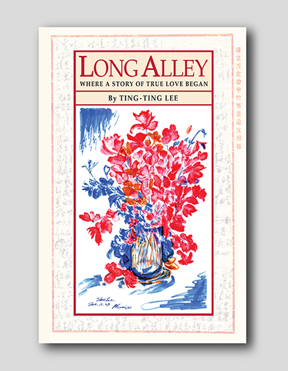 Book_Tile.Long_Alley_English.WEB