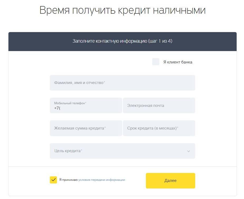 взять кредит на карту тинькофф онлайн банки дающие кредит без проблем